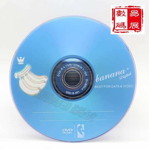 Banana DVD-R 4.7GB 50 DVD Pack